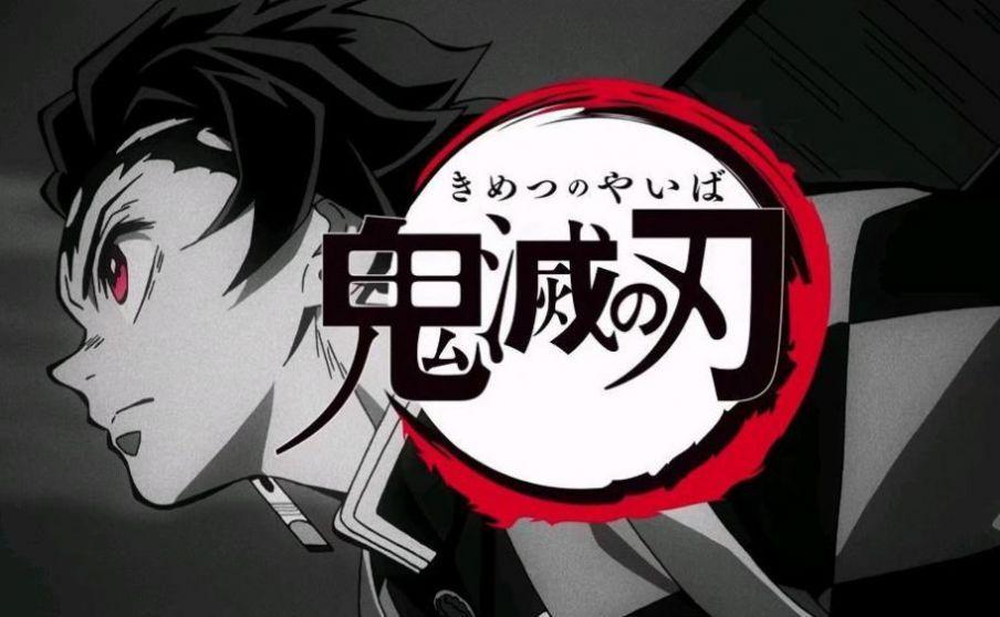 鬼灭之刃第3季最新版截图2