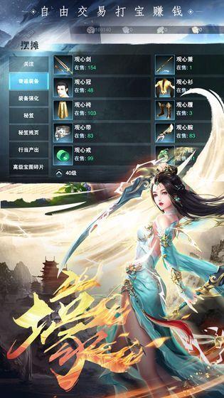 青云传之剑王传说官网版截图3