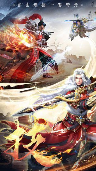 青云传之剑王传说官网版截图4