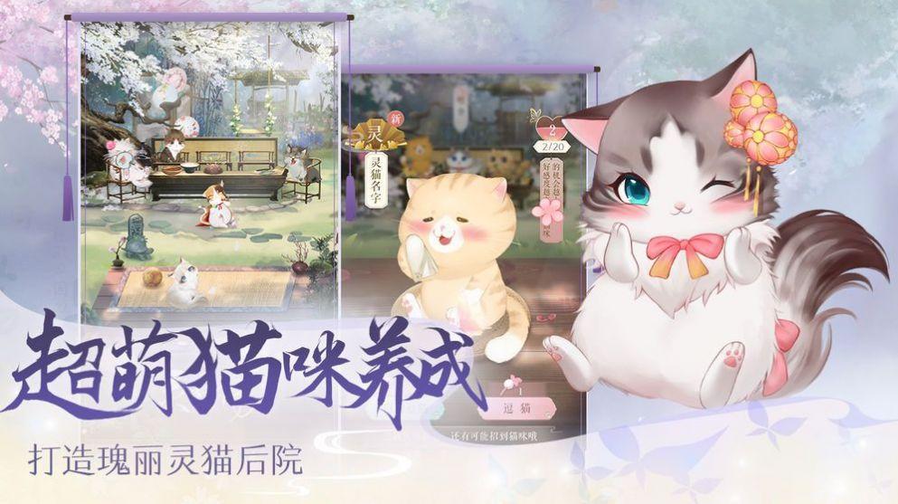 灵猫传尚京之旅手游截图2
