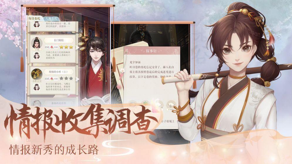 灵猫传尚京之旅手游截图3