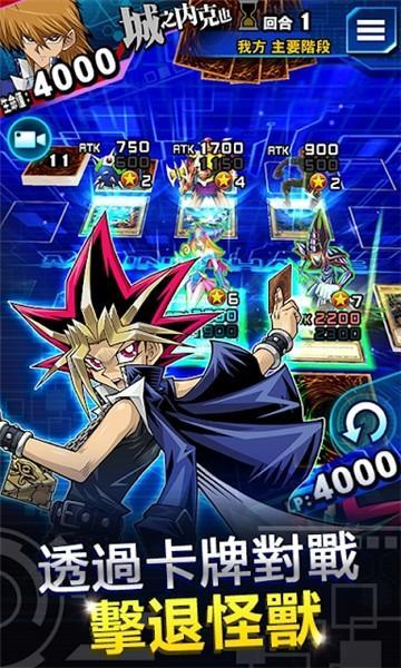 游戏王rush duel截图3