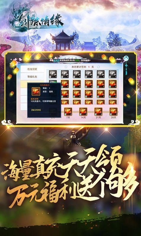 剑踪情缘之侠影迷踪官方版截图2