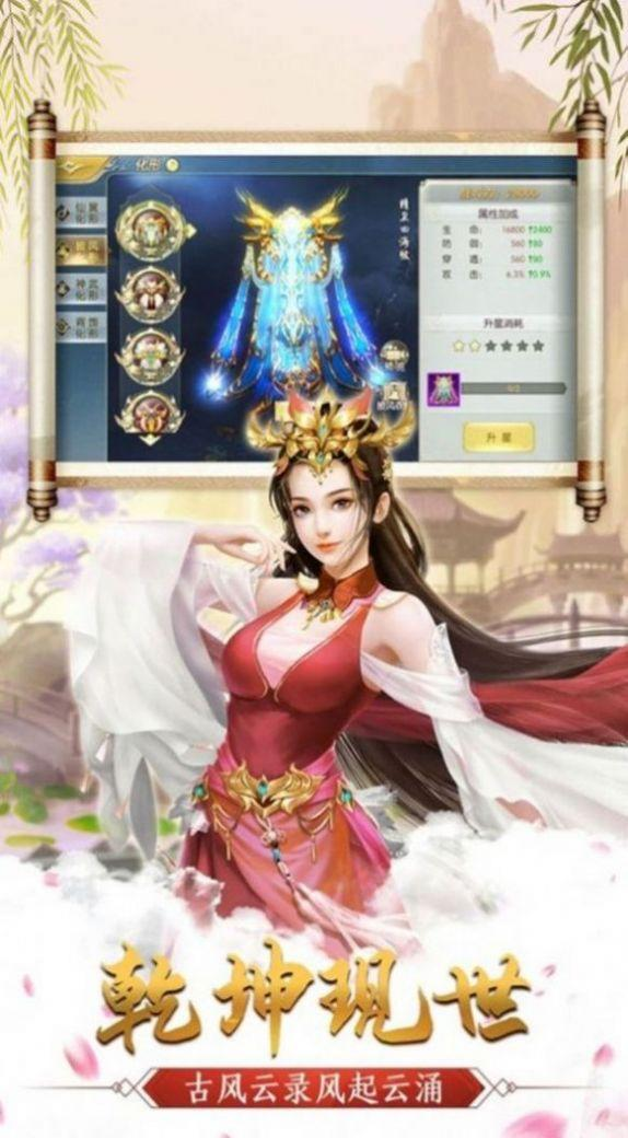 太平仙缘官网版截图3