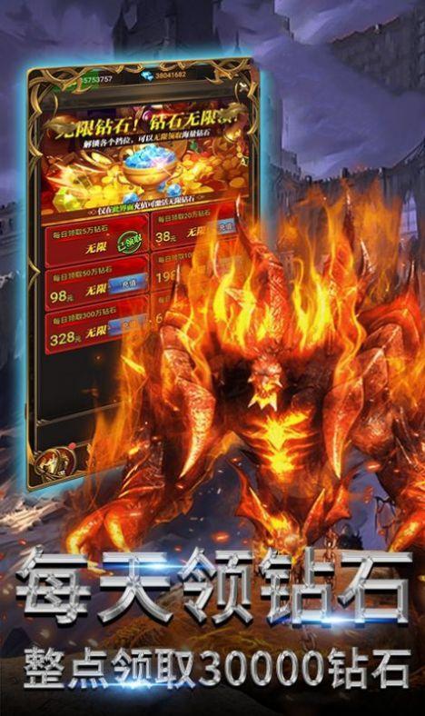 地狱苍穹官网版截图1