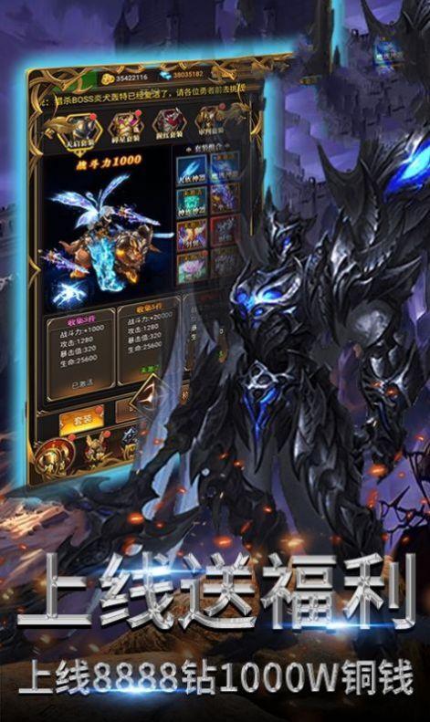 地狱苍穹官网版截图4