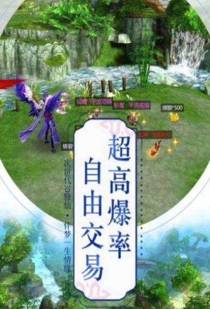 古剑飞仙之纵剑手游截图1
