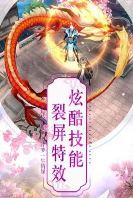 古剑飞仙之纵剑手游截图3