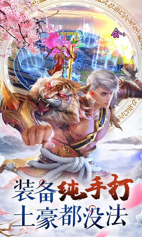 梦幻轩辕之人在江湖手游截图3