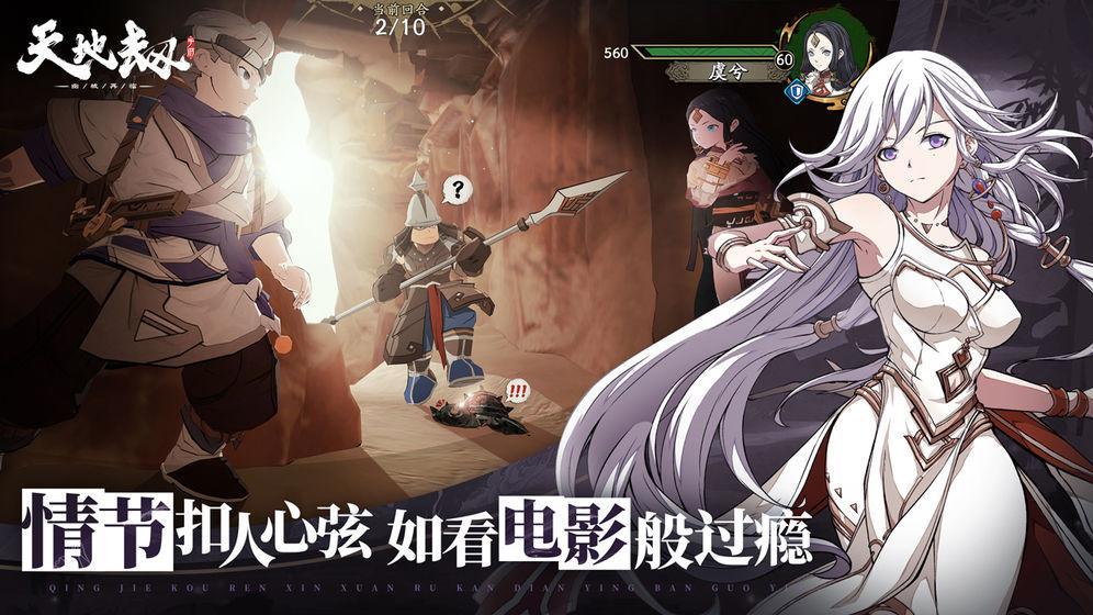 天地劫黑暗降临RPG正式版截图5