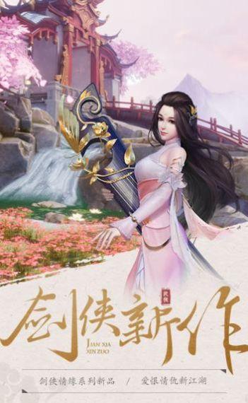 大平仙官志红包版截图4