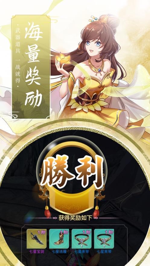 仙魔斗破仙穹官网版截图2