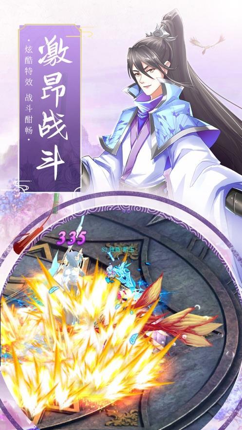 仙魔斗破仙穹官网版截图3
