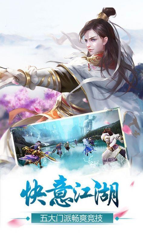 花与剑情缘江湖手游截图4