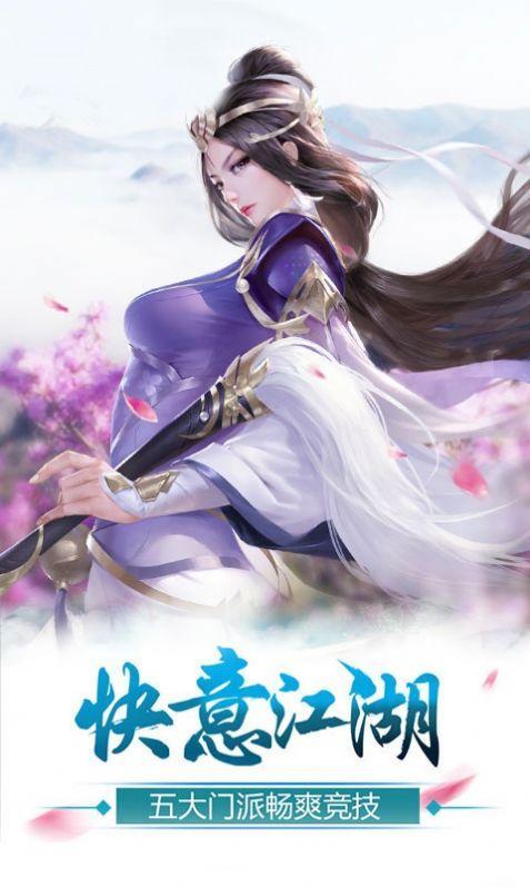花与剑情缘江湖手游截图5