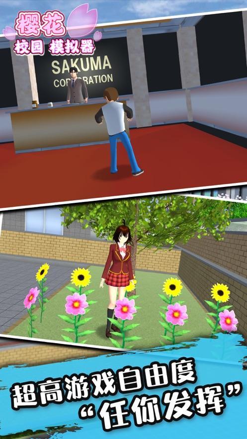 樱花学院模拟器圣诞节版截图1