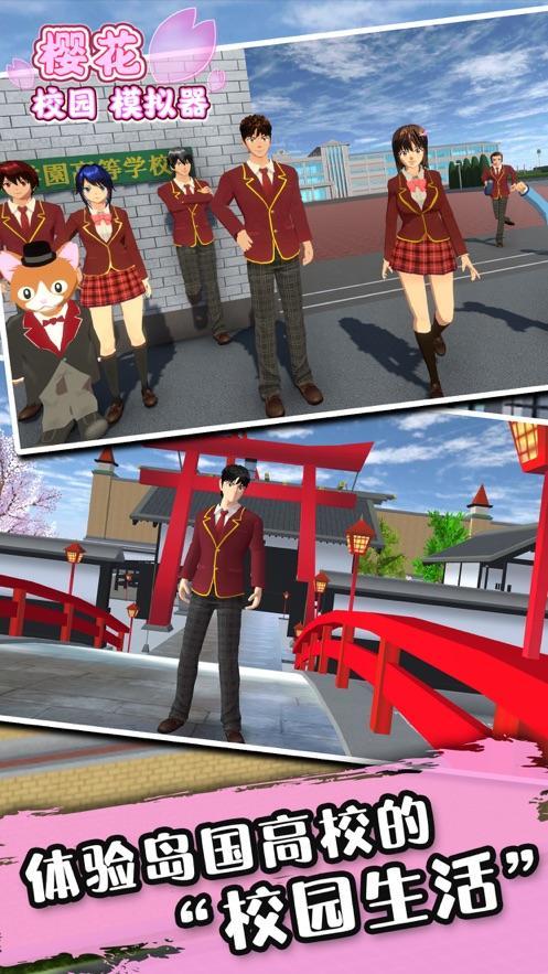 樱花学院模拟器圣诞节版截图2