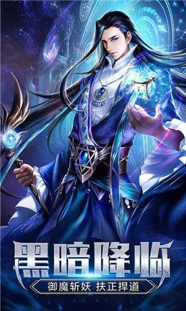 妖月星辰录官网版截图3