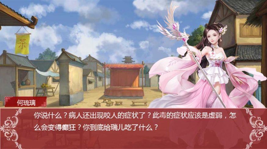 修仙少女闯江湖手游截图4