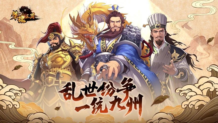 策魂三国官网版截图5