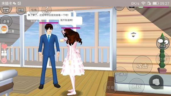 樱花校园模拟器2021(新服装)截图1