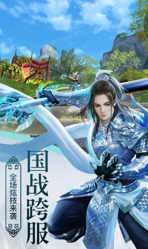 云武江湖官网版截图1