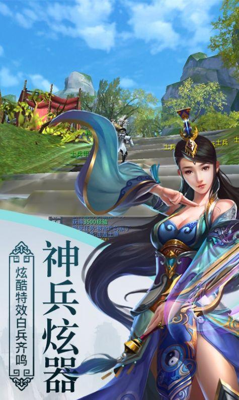 云武江湖官网版截图2