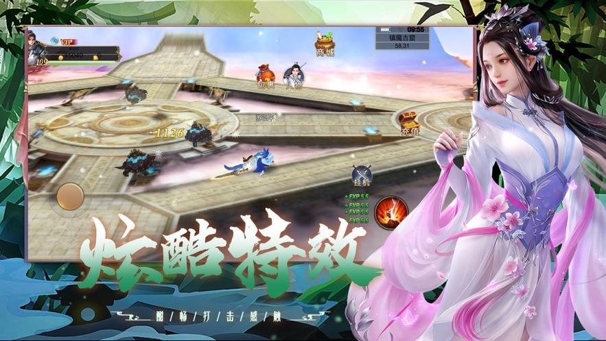 武儒绘卷之天地奇缘官方版截图3