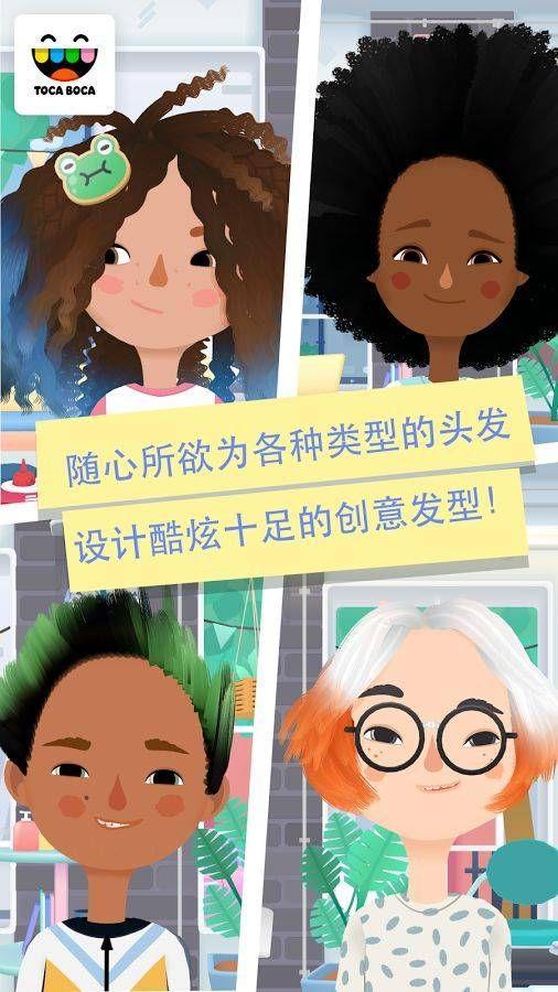 小小理发师3中文截图2