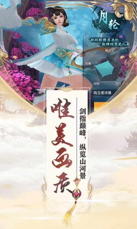 仙魔神界游戏截图1