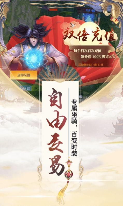 仙魔神界游戏截图3