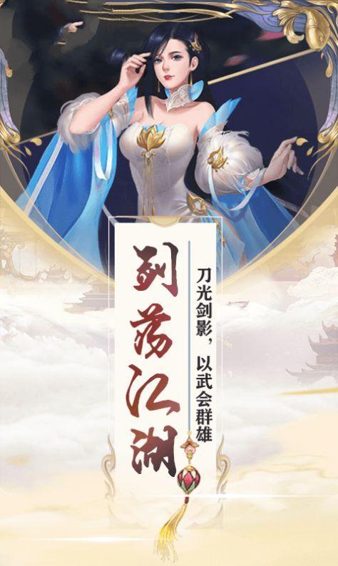 仙魔神界游戏截图4