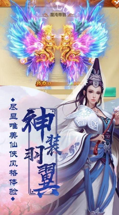 江湖美人传官网版截图4