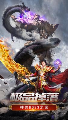 万古英雄传世官网版截图3