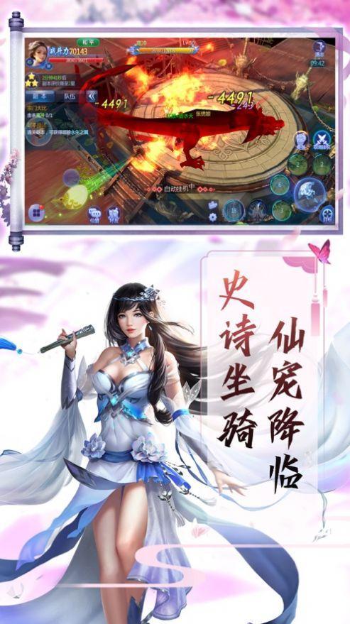 九州仙侠奇缘手游截图3