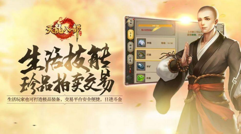 新天龙怀旧服官网截图4