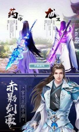 仙域至尊传说官网版截图4