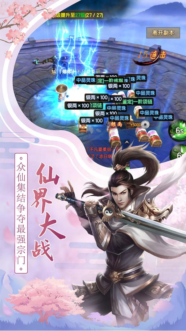 龙征七海之龙门官网版截图2