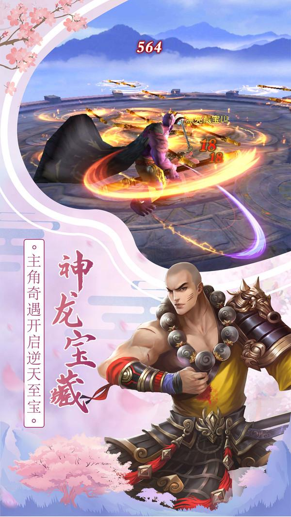 龙征七海之龙门官网版截图4