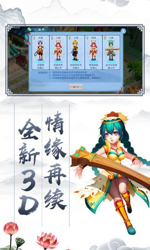 蜀山修魔记官方版截图2