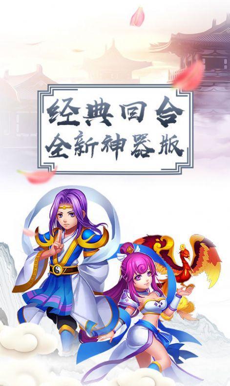 蜀山修魔记官方版截图1