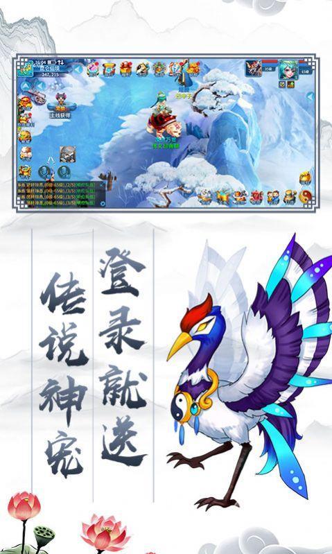 蜀山修魔记官方版截图3