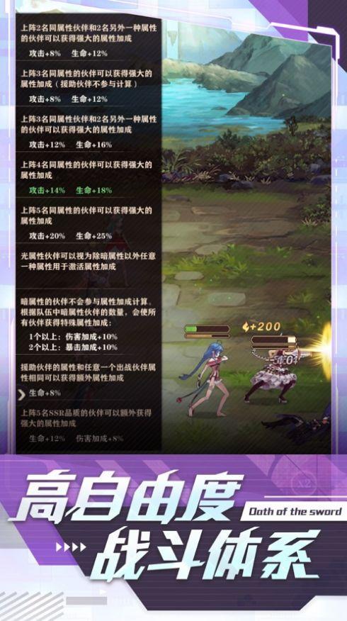 圣剑誓约官网版截图1