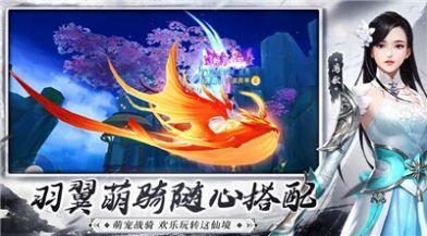 剑仙轩辕志仙剑修仙官方版截图3