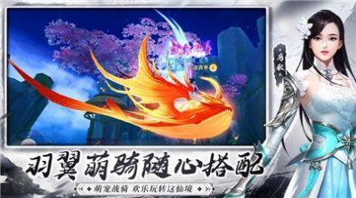 剑仙轩辕志仙剑修仙官方版截图4