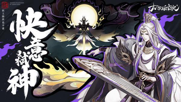 太古妖皇诀情缘季官网版截图3