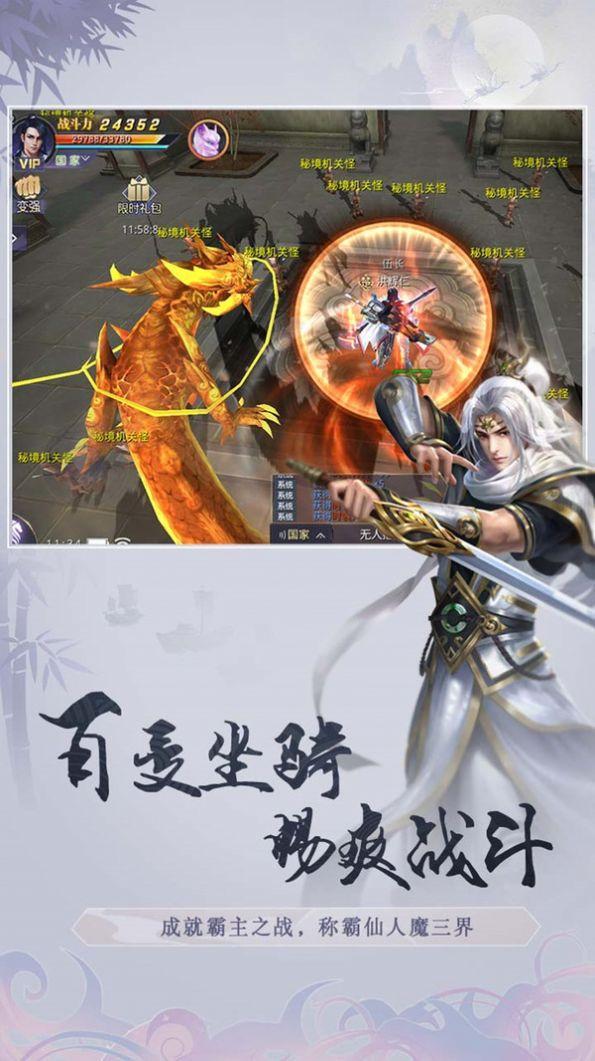 剑与飞仙手游截图3