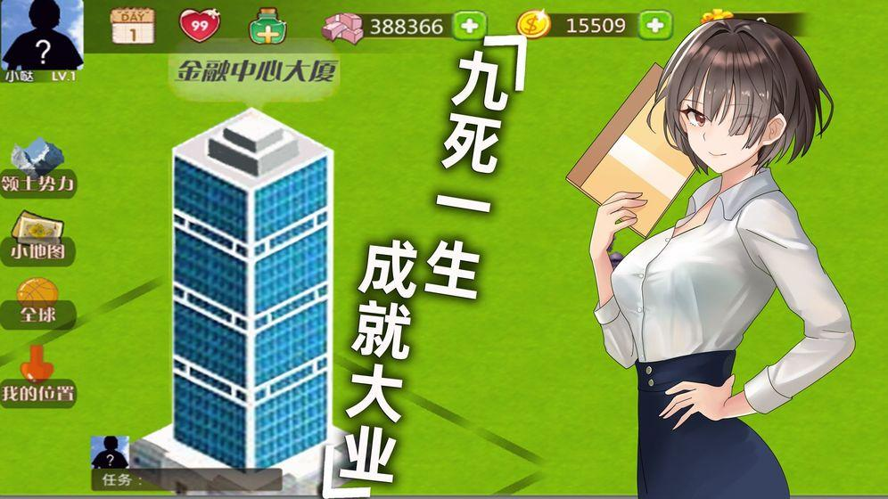 创业人生商业帝国模拟器游戏截图5