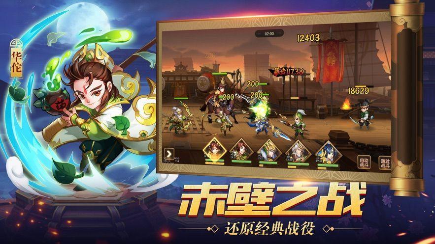 鏖战三国奸雄篇手游截图3