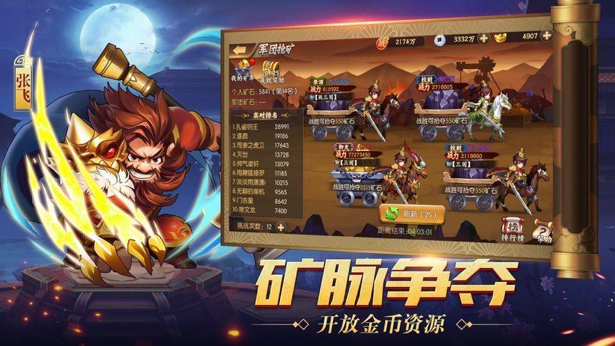 鏖战三国奸雄篇手游截图5